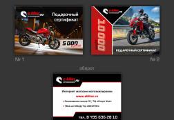 www.e-biker.ru